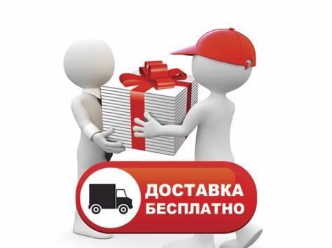 Заказ, стоимость которого превышает 6000 рублей в Москве доставляется бесплатно. За пределы МКАД вычитается из стоимости услуг курьера 200 рублей.