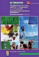 Подробно об уникальных коллоидных фитоформулах ЭД Медицин, широко представленых в ассортименте продукции Арго, о схемах совместного применения фитоформул для профилактики и терапии различных заболеваний.