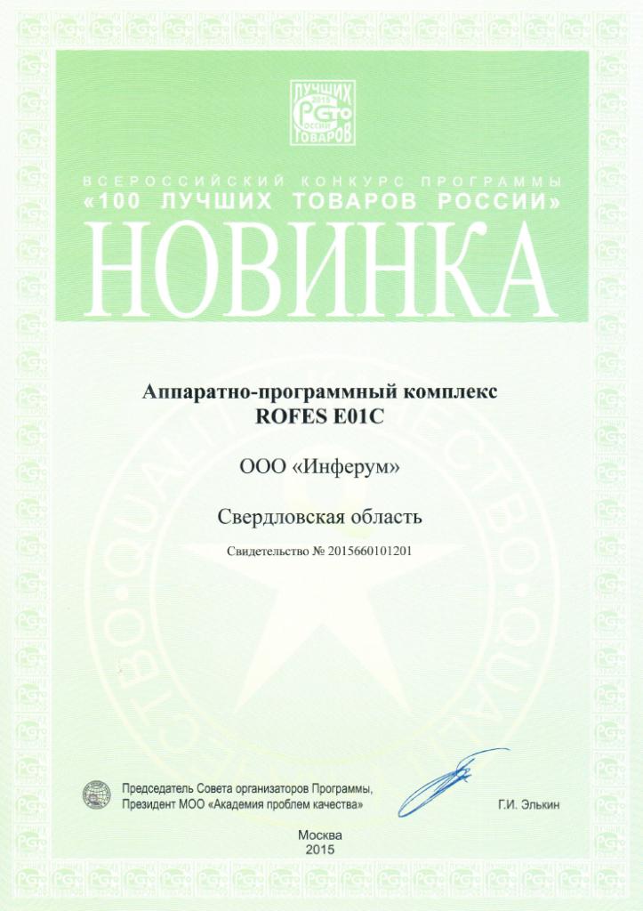 Аппаратно-программный комплекс ROFES компании Инферум на Всероссийском конкурсе «100 лучших товаров России»